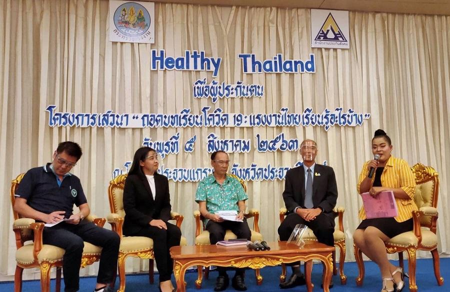 """สรจ.ประจวบคีรีขันธ์ เข้าร่วมโครงการเสวนา """"ถอดบทเรียนโควิด 19 : แรงงานไทยเรียนรู้อะไรบ้าง""""และร่วมจัดนิทรรศการให้ความรู้ด้านแรงงาน"""